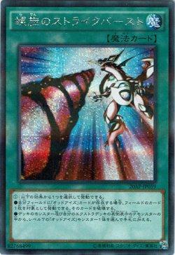 画像1: 【シークレットパラレル】螺旋のストライクバースト