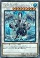 【シークレット】氷結界の龍 トリシューラ