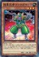 【ノーマル】超重武者ココロガマ-A