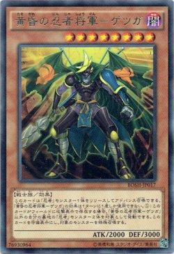 画像1: 【レア】黄昏の忍者将軍-ゲツガ