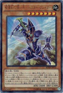 画像1: 【ウルトラ】破壊剣の使い手-バスター・ブレイダー