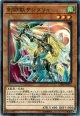 【ノーマル】剣闘獣サジタリィ
