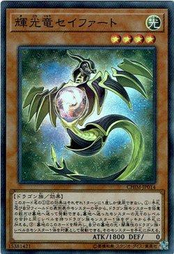 画像1: 【スーパー】輝光竜セイファート