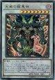 【ウルトラ】天威の龍鬼神