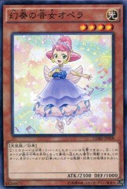 画像1: 【ノーマル】幻奏の音女オペラ