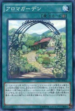 画像1: 【ノーマル】アロマガーデン