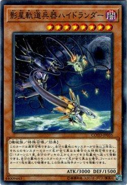 画像1: 【ノーマル】影星軌道兵器ハイドランダー