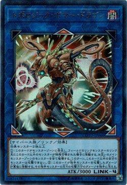 画像1: 【シークレット】トポロジック・ボマー・ドラゴン