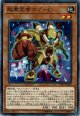 【ノーマル】超重武者コブ-C