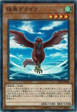 画像1: 【ノーマル】怪鳥グライフ