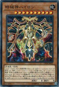 画像1: 【ノーマル】時械神ハイロン