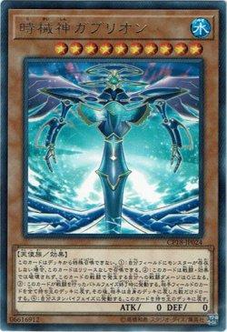 画像1: 【レア】時械神ガブリオン