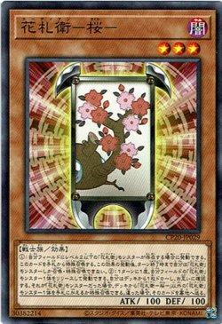 画像1: 【ノーマル】花札衛-桜-