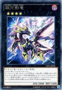 画像1: 【レア】銀河影竜