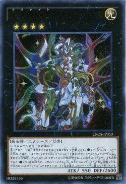 画像1: 【ウルトラ】星守の騎士 プトレマイオス