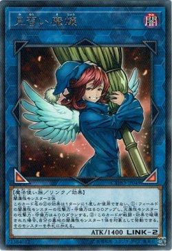 画像1: 【レア】見習い魔嬢