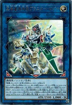 画像1: 【レア】真超量機神王ブラスター・マグナ