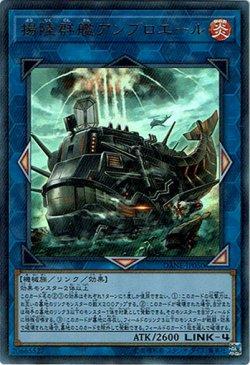 画像1: 【ウルトラ】揚陸群艦アンブロエール