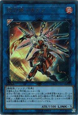 画像1: 【ウルトラ】閃刀姫-カガリ