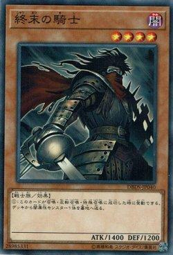 画像1: 【ノーマル】終末の騎士