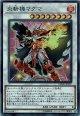 【スーパー】炎斬機マグマ