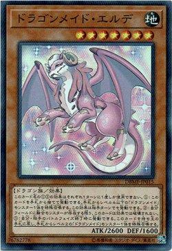画像1: 【スーパー】ドラゴンメイド・エルデ