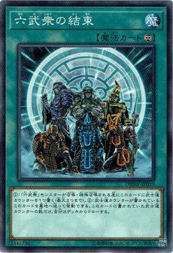 画像1: 【ノーマルパラレル】六武衆の結束