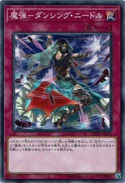 画像1: 【ノーマルパラレル】魔弾-ダンシング・ニードル