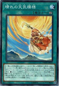 画像1: 【ノーマルパラレル】晴れの天気模様