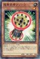 【ノーマル】超重武者ツヅ-3