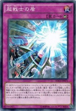 画像1: 【ノーマル】超戦士の盾