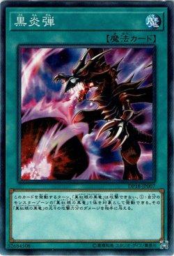画像1: 【ノーマル】黒炎弾