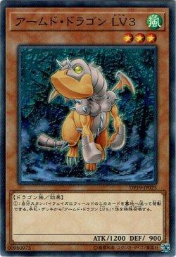 画像1: 【ノーマル】アームド・ドラゴン LV3