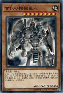 画像1: 【ノーマル】古代の機械巨人