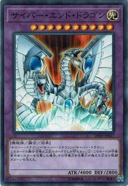 画像1: 【ノーマル】サイバー・エンド・ドラゴン