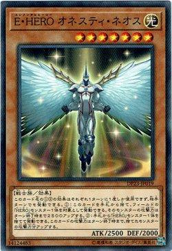 画像1: 【ノーマル】E・HERO オネスティ・ネオス