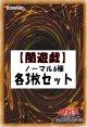 【闇遊戯】ノーマル3枚セット