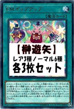 画像1: 【榊遊矢】レア・ノーマル3枚セット