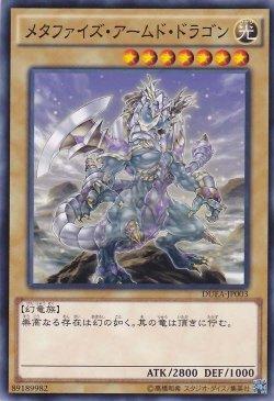 画像1: 【ノーマル】メタファイズ・アームド・ドラゴン