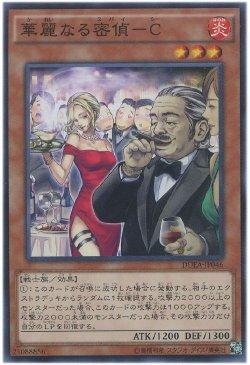 画像1: 【ノーマルレア】華麗なる密偵-C