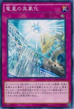 画像1: 【ノーマル】竜星の具象化