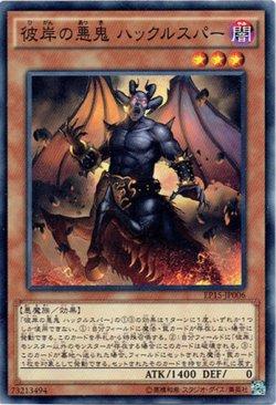 画像1: 【ノーマル】彼岸の悪鬼 ハックルスパー
