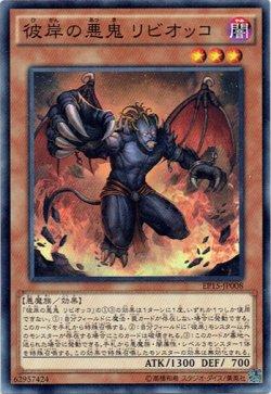 画像1: 【ノーマル】彼岸の悪鬼 リビオッコ