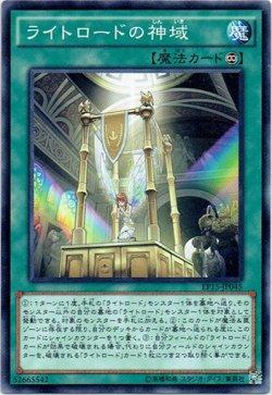画像1: 【ノーマル】ライトロードの神域