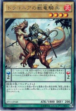 画像1: 【レア】ドラコニアの獣竜騎兵
