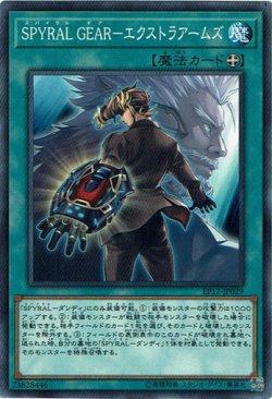 画像1: 【ノーマル】SPYRAL GEAR-エクストラアームズ