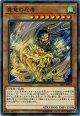 【ノーマル】黄竜の忍者