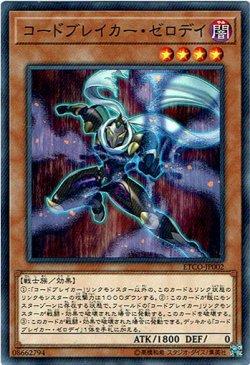 画像1: 【ノーマル】コードブレイカー・ゼロデイ