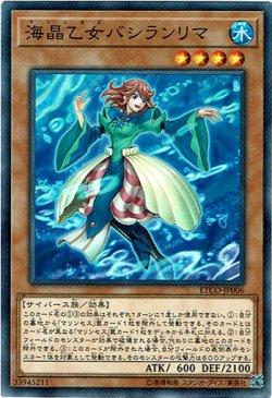 画像1: 【ノーマル】海晶乙女バシランリマ
