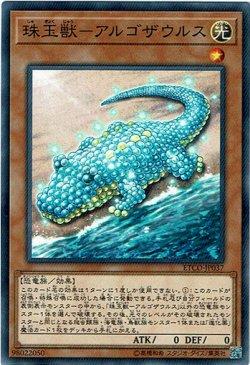 画像1: 【ノーマル】珠玉獣-アルゴザウルス